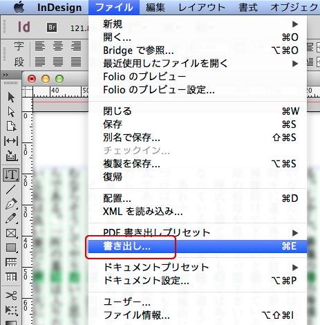 indesignからpdf x 1a の作成 本の印刷工房