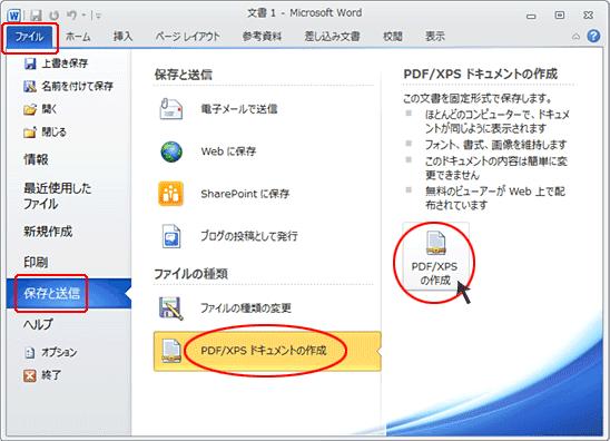 word pdf 見開き 保存