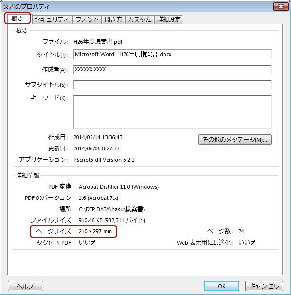 pdf 印刷 許可 しない 解除
