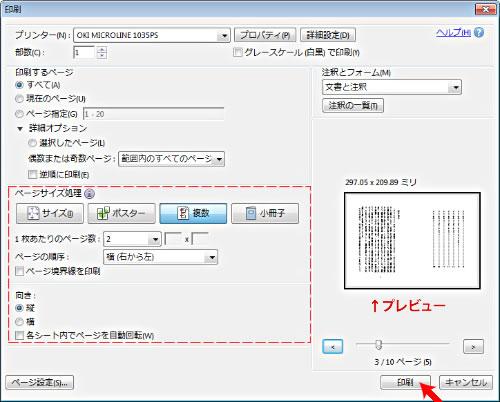 pdf 中綴じ 冊子 印刷 adobe reader9